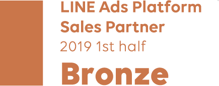 「LINE Biz-Solutions Partner Program」にて、3期連続「Sales Partner」の「Bronze」に認定