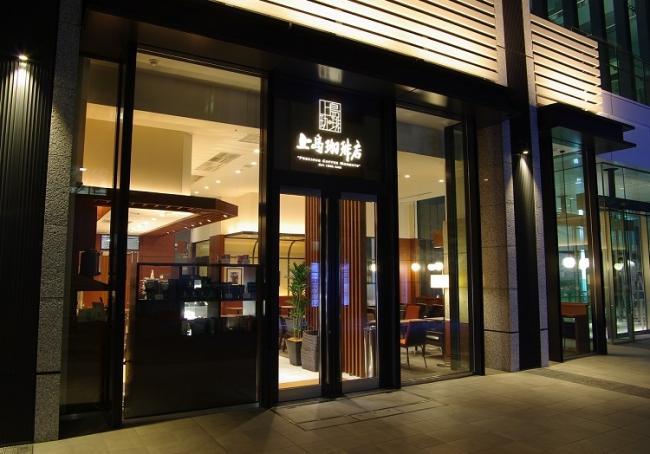 フードメディア(FoodMedia)が提供する上島珈琲店  大手町フィナンシャルシティ店の店舗外観