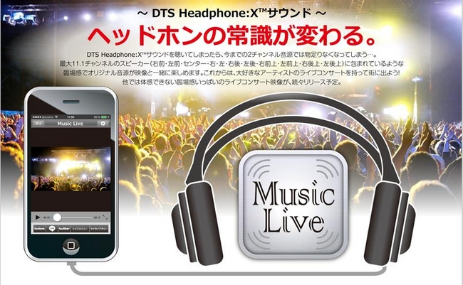 DTS Headphone:X コンテンツ配信・配信アプリ「MusicLive」がスタート