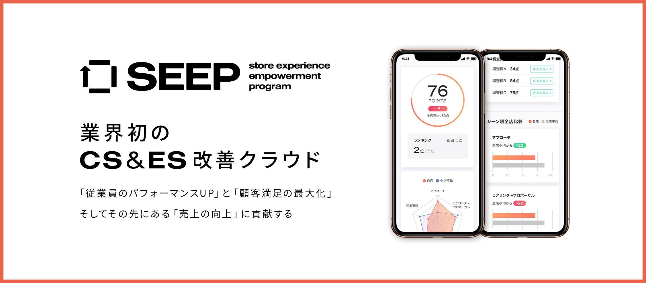 業界初!ファッション・コスメ販売員のCS・ES改善クラウド『SEEP(シープ)』が10/7よりサービス開始!