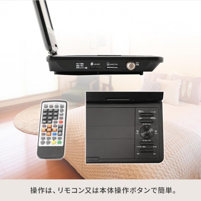 地デジチューナー搭載/TV録画機能付きの「9インチ液晶 ...