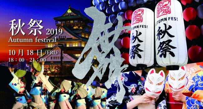 開業2周年記念 大阪城天守閣を目前に日本文化を楽しむ秋祭2019 ...