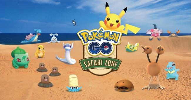 「Pokemon GO Safari Zone in 鳥取砂丘」メインイメージ