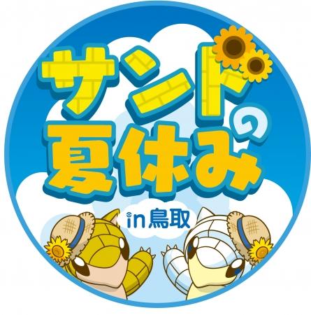 「サンドの夏休み in 鳥取」ロゴ