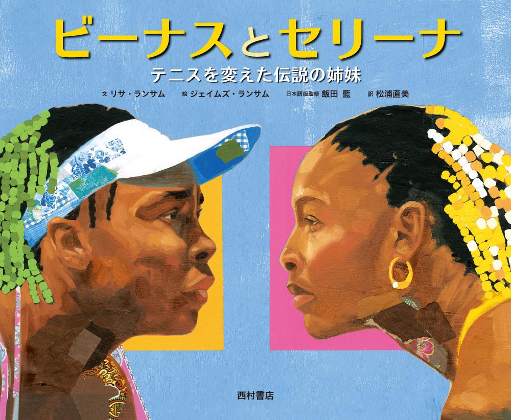 テニス界のレジェンド、ウィリアムズ姉妹の夢と挑戦を描いた伝記絵本『ビーナスとセリーナ テニスを変えた伝説の姉妹』12/2刊行。