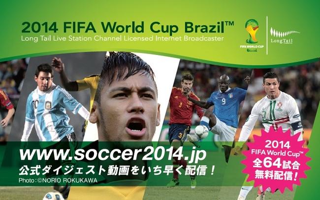 FIFA(TM)公認サイト「SOCCER20...