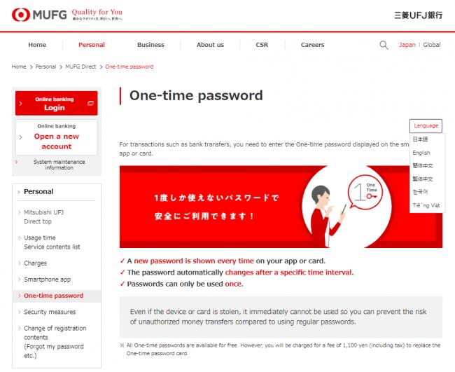 バンキング インターネット 三菱 ufj