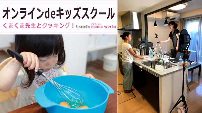 オンライン de キッズスクール(無料)くまくま先生とクッキング!