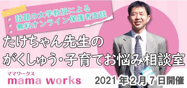 たけちゃん先生のがくしゅう・子育てお悩み相談室 2月7日開催