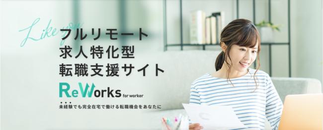 『ReWorks(リワークス)』 リニューアル
