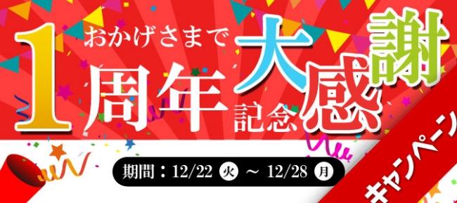 1周年_食材通販サイト「食卓プラス」 オープン1周年記念 「年末大 ...