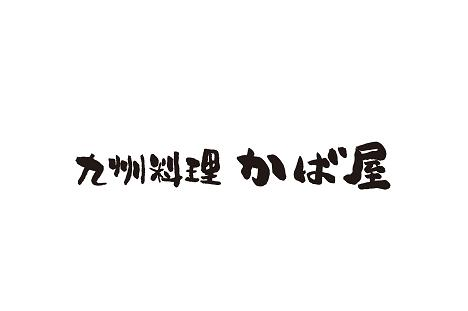 『九州料理 かば屋 太田南口駅前店』 太田 …
