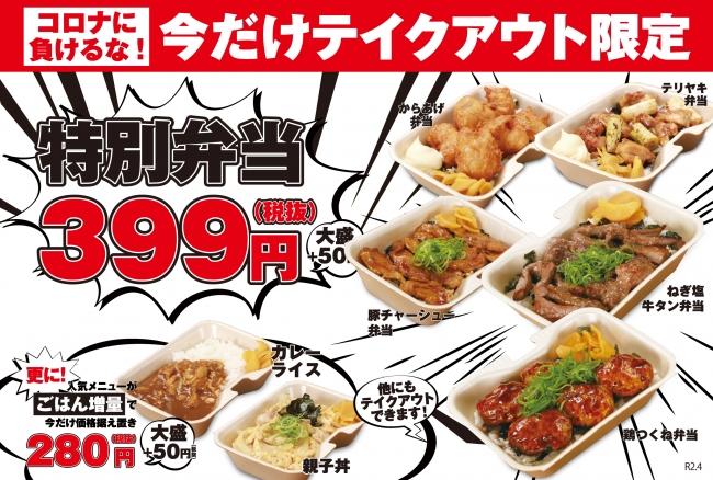 「特別弁当」は、+50円(税抜)で「大盛」にできます。