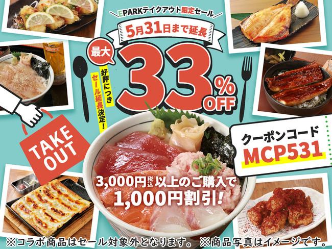 EPARKテイクアウト「1,000円OFFキャンペーン」が好評につき2021年5月31日(月)まで延長決定!