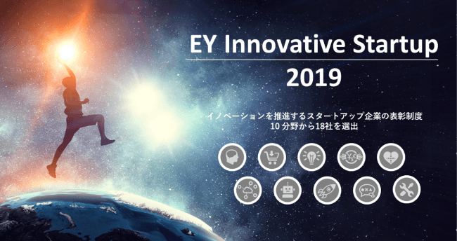 "ROBOT PAYMENT、""EY Innovative Startup 2019""を受賞"