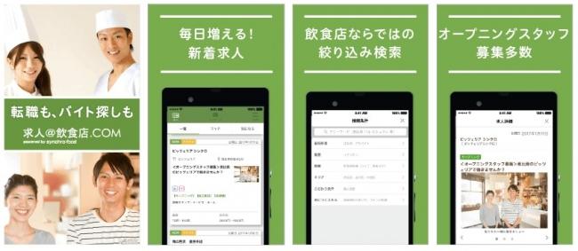 フードメディア(FoodMedia)が提供する飲食店専門の求人アプリ「求人@飲食店.COM」Android版