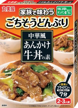 青梗菜 ひき肉 あんかけ