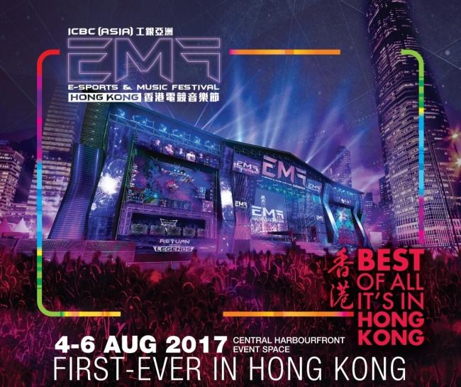 8月4日-8月6日 eスポーツ&ミュージックフェスティバル香港開催