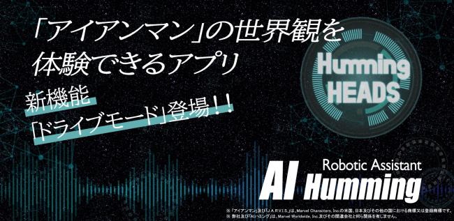 ドライブ中でも音声でアプリ実行「AI ハミング・ドライブモード」