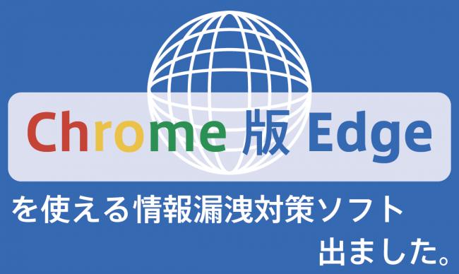 Chrome版Edgeを使える情報漏洩ソフト出ました。