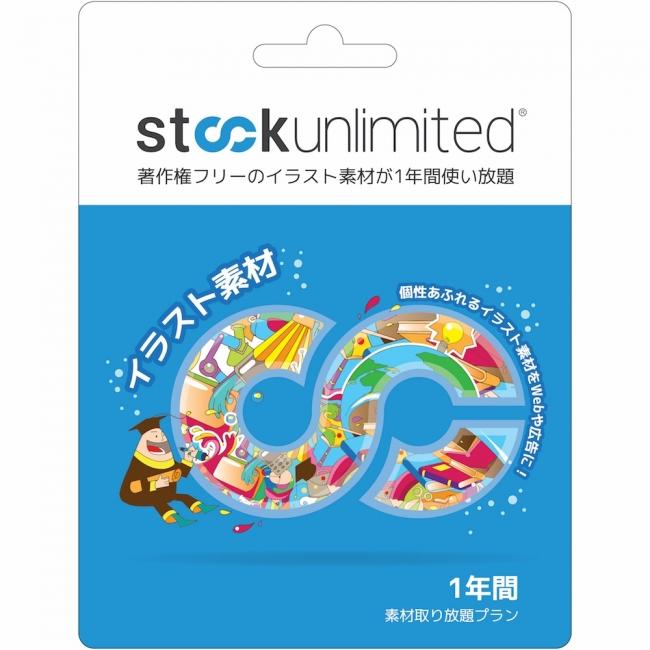 イラスト素材ダウンロード無制限のstockunlimited定額制で日本上陸