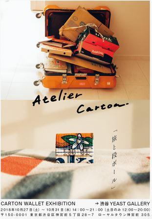 Atelier Carton「旅と段ボール」
