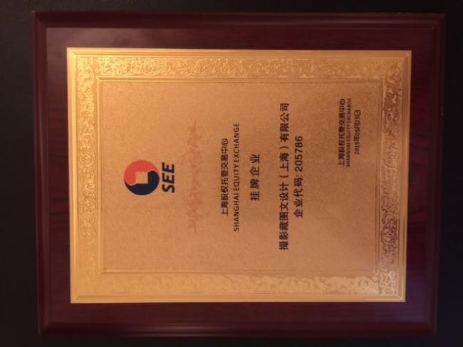 OFF Line社、日本最大級の写真SNS「フォト蔵」の中国事業会社「摄影藏图文设计(上海)有限公司」が上海店頭取引市場に店頭公開