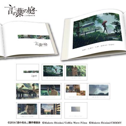 メッセージブック中面イメージ「言の葉の庭」