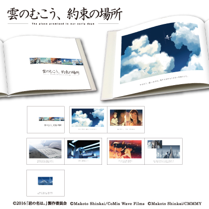 メッセージブック中面イメージ「雲のむこう、約束の場所」
