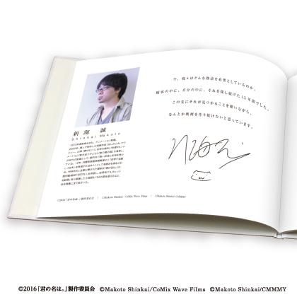 メッセージブック巻末には、新海誠監督のメッセージと自筆サイン(印刷)を掲載