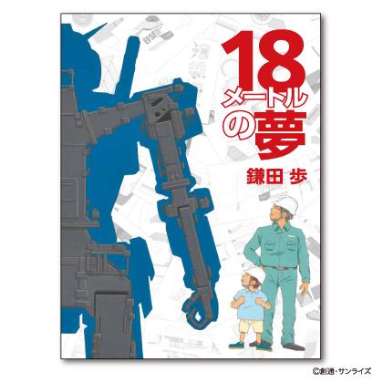 「18メートルの夢」表紙
