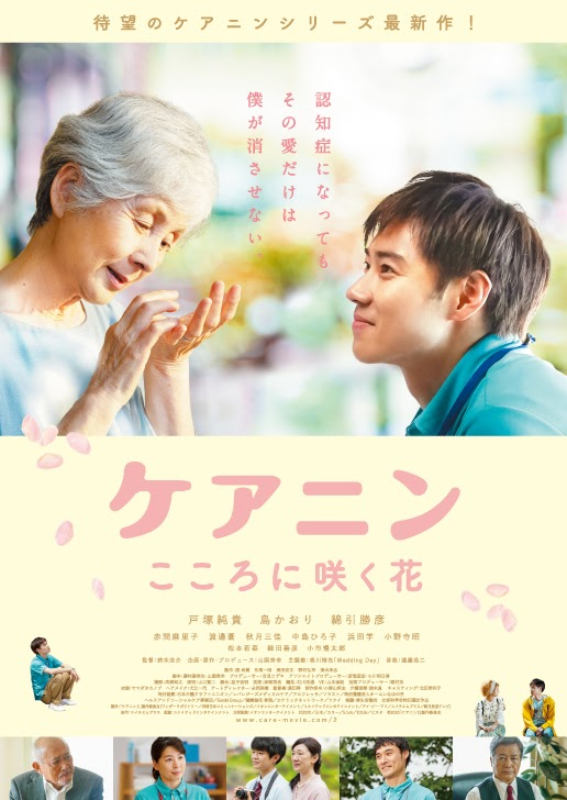 レバレジーズメディカルケア映画、『ケアニン〜こころに咲く花〜』に特別協賛