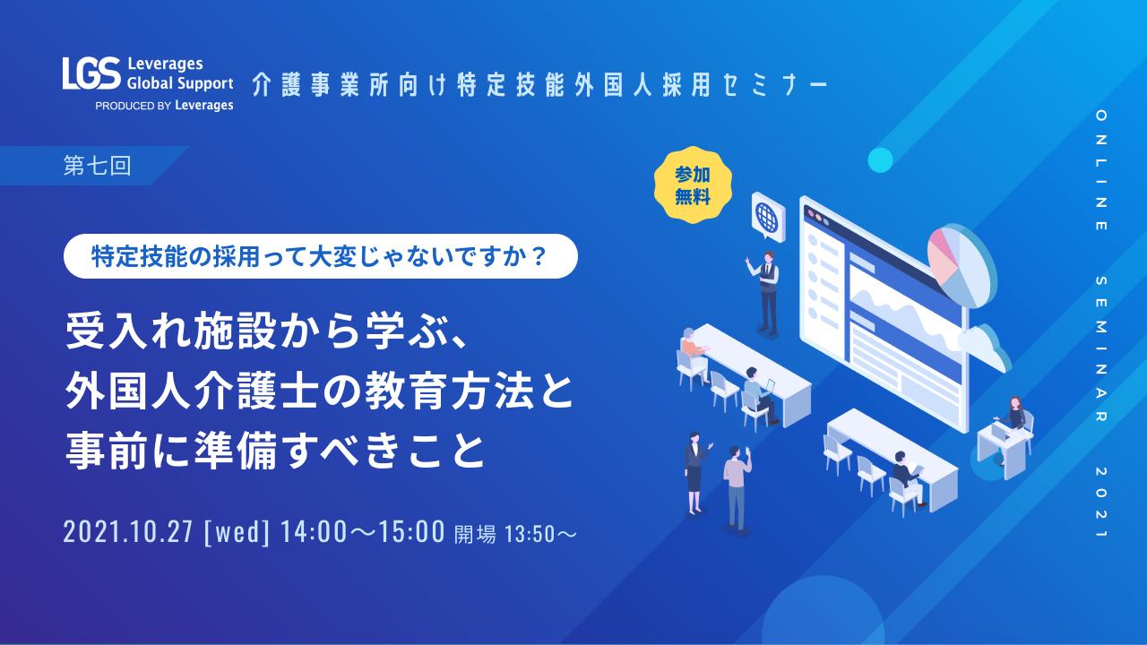 介護事業所向け「特定技能外国人採用セミナー」10月27日(水)オンラインにて開催