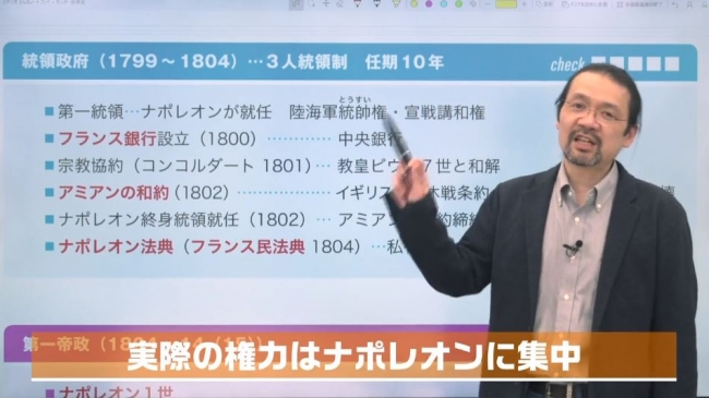 日本史B、世界史B、化学基礎の講義動画・テキストを新規公開|株式会社 ...