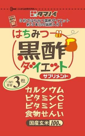 黒酢 ダイエットサプリ