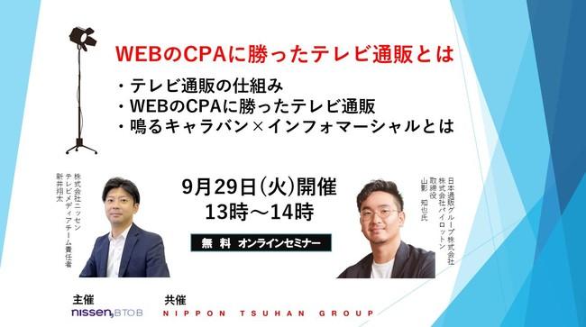 【nissen,BtoB】<参加者募集>好評につき第2弾開催!広告主様向け無料ウェビナー『WEBのCPAに勝ったテレビ通販とは』2020年9月29日(火) 13時~:時事ドットコム