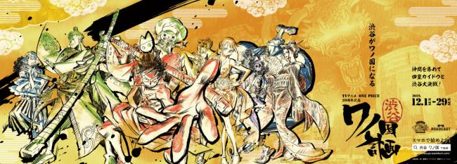 ~東急最新ニュース~渋谷の街を丸ごと「ワンピース」の舞台にした、新感覚エンタテインメント。アニメ『ワンピース』20周年記念!渋谷「ワノ国」計画 12月1日始動。