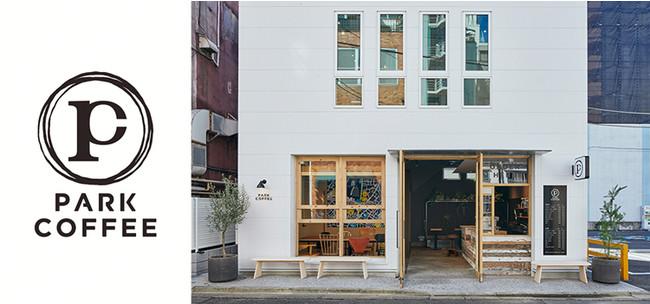 大井町エリアにおけるコミュニティ形成拠点となるカフェ「PARK COFFEE」が10月14日にオープン!
