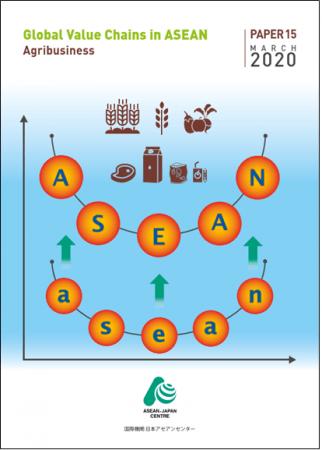 「ASEANにおけるグローバル・バリュー・チェーンにおいて:アグリビジネス」