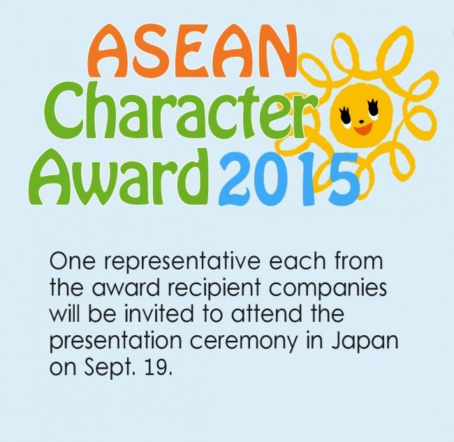 ~ASEAN 諸国で製作された質の高いキャラクター作品をご紹介~ ASEAN Character