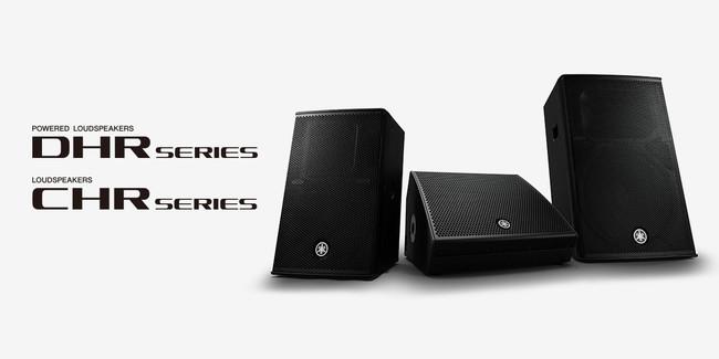 パワードスピーカー『DHRシリーズ』※『CHRシリーズ』もアンプ部を除き外観は同一です。