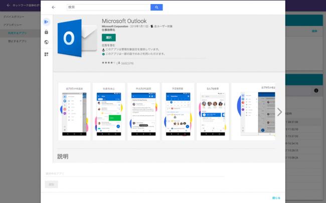 【LanScope An】アプリ管理機能