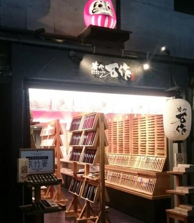 adf78e9a23cf6 箸と箸置きの専門店「箸や万作」一号店が京都錦市場にNEW OPEN!! 株式 ...