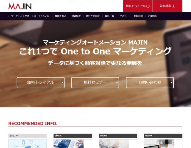 「MAJIN」サービスサイトのイメージ