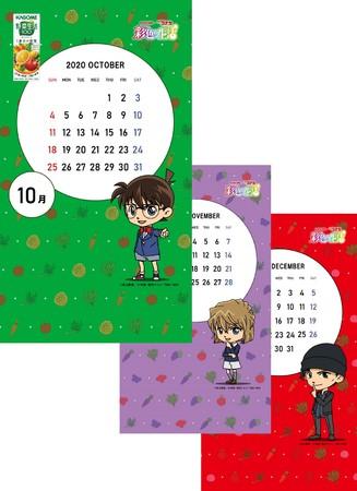 【150万pt】 名探偵コナンオリジナル 彩色の生活カレンダー