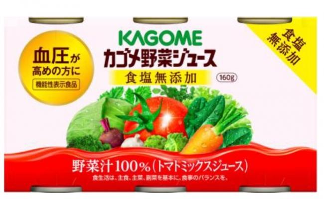 カゴメ野菜ジュース 食塩無添加(160g 6缶パック)