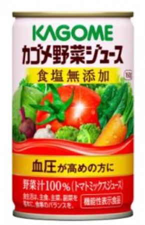 カゴメ野菜ジュース 食塩無添加(160g)