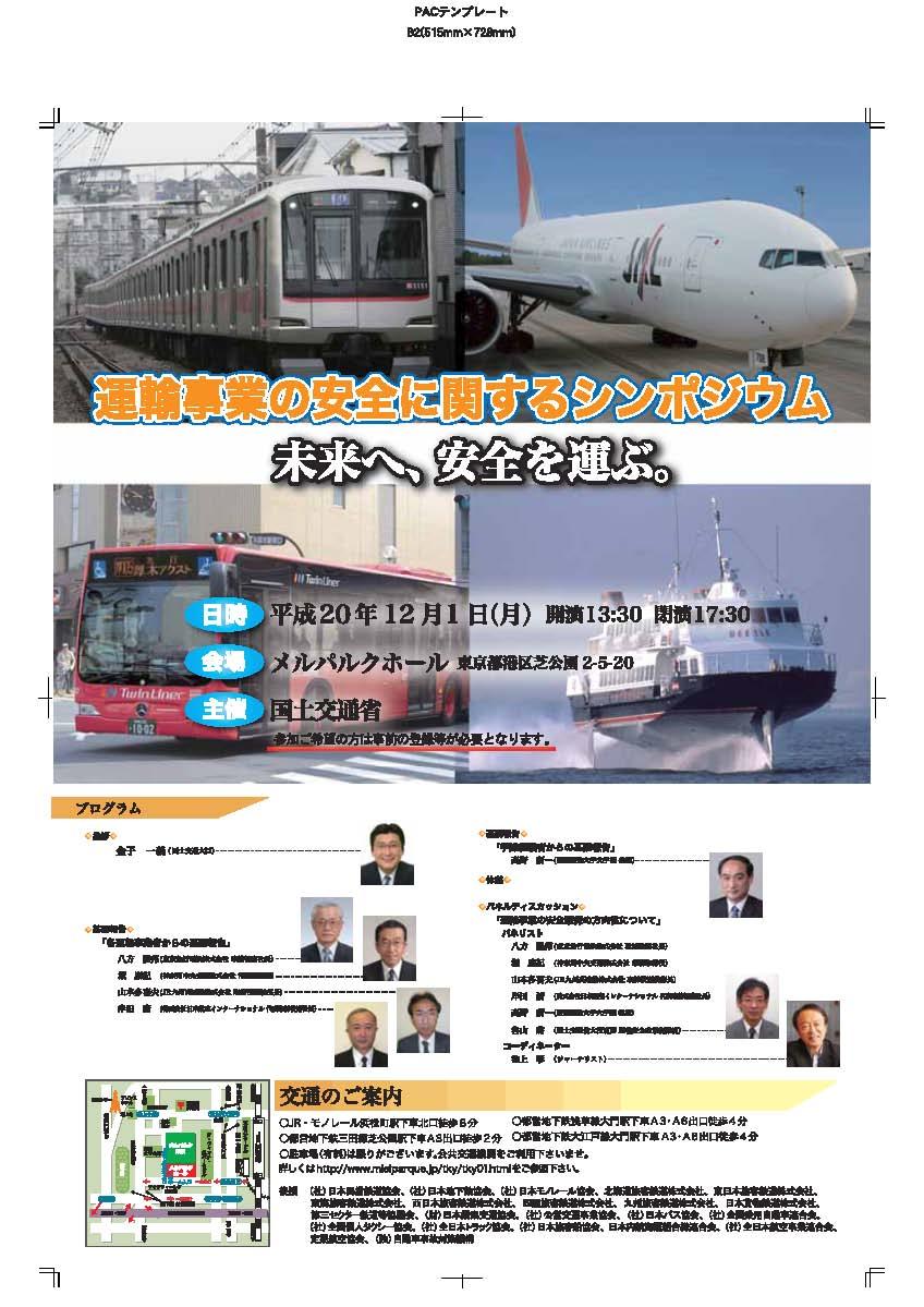 平成20年度運輸事業の安全に関するシンポジウム」開催のお知らせ ...