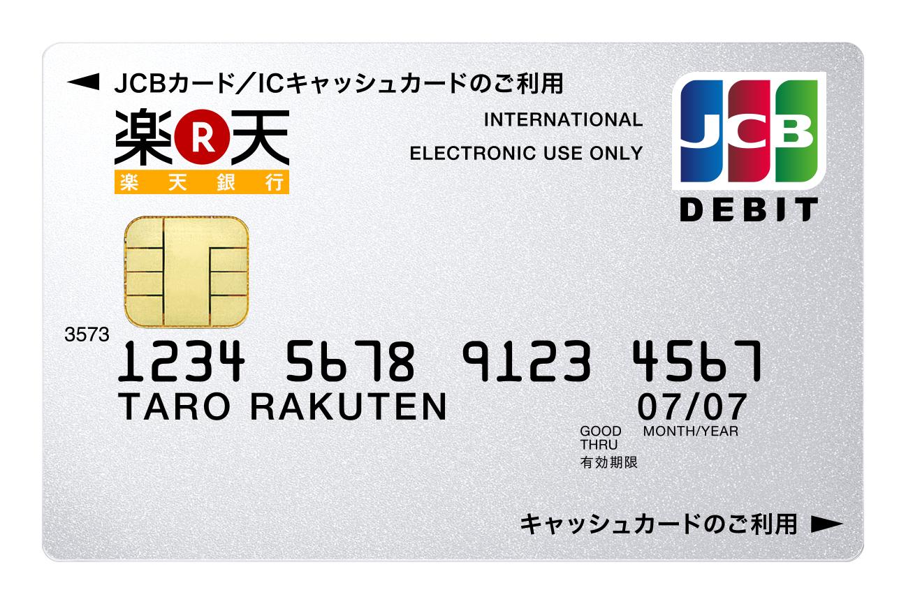 キャッシュ カード 銀行 楽天