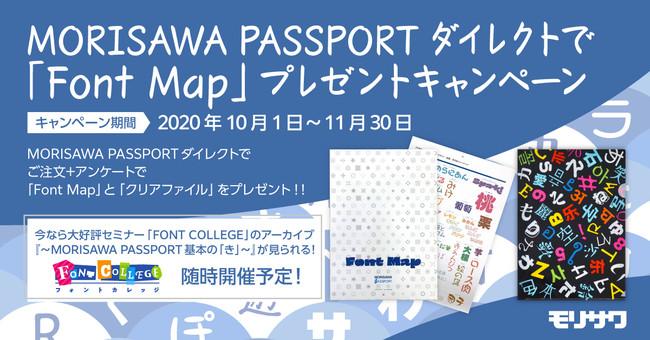 更新 モリサワ パスポート
